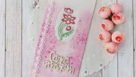 Открытка с вышивкой ′С Днем рождения′