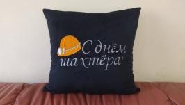 Подушка С днём шахтёра