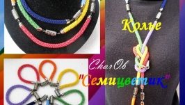 Harness ′Seven-flower′. The decoration is long on the neck. Rainbow