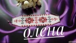 Іменний браслет,,Олена′