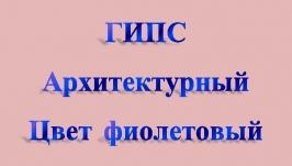 Гипс архитектурный цвет фиолетовый  вес 200 гр
