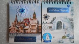 ′С Новым Годом′. Блокнот подарочный