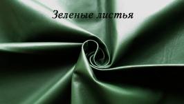Зеленые листья - тонкая натуральная кожа для рукоделия, 0,6 мм