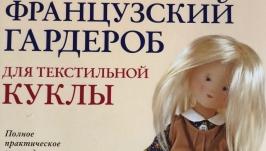 Книга французский гардероб для текстильной куклы