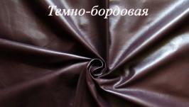 Темно-бордовая тонкая натуральная кожа для рукоделия 0,35 мм