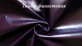 Темно-фиолетовая тонкая натуральная кожа для рукоделия 0,4 мм