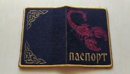 Обложка на паспорт Скорпион