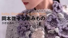 Японская книга по вязанию крючком pdf
