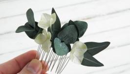Гребень для волос с эвкалиптом и гортензией  Свадебный гребешок