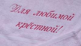 Полотенце крестной