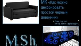 Идея, как можно декорировать простой черный диванчик