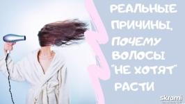 Реальные причины, почему волосы ′не хотят′ расти.  ЧАСТЬ 3 из 4