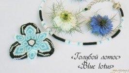 Кулон Голубой лотос