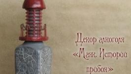 Декор алкоголя Маяк. История прибоя. Подарочная бутылка