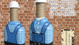 Декор алкоголя, подарочная бутылка Муж на час - мастер на все руки