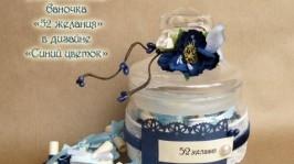 Романтическая баночка 52 желания Синий цветок