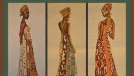 «Три грации. Африканки»