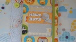 Блокнот «Первые год жизни» для мальчика в мини формате