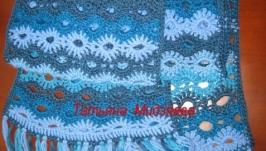 Длинный шарф с бахромой вязаный крючком ручной работы Морозное утро