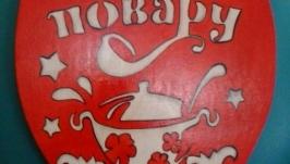 Повар - Копия