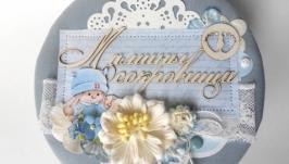 Круглая шкатулочка Мамины Сокровища
