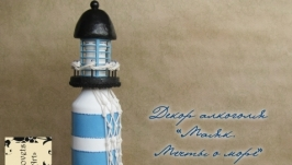Декор алкоголя Маяк. Мечты о море. подарочная бутылка