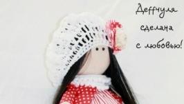 Текстильная кукла Мэри