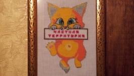 Постер для детской ′Котенок′