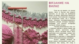 Вязание на вилке, pdf