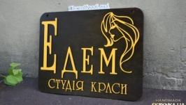 Табличка з логотипом, розмір таблички 50*22 см.