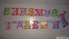 Гирлянда С днем рождения - З днем народження