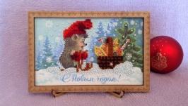 Открытка на подставке ′С Новым Годом!′, вышитая чешским бисером.