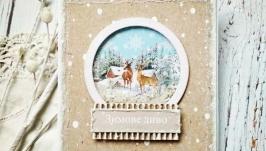 открытка-шейкер ′Снежный шар′