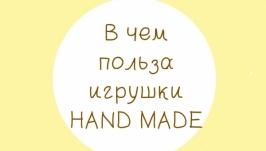 В чем польза игрушки Hand Made