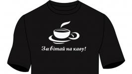 Футболка. ′Завітай на каву!′. Эксклюзив. Авторская работа.