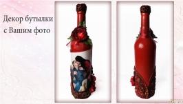 Сувенирная бутылка с Вашим фото на заказ Подарок на день рождения годовщину