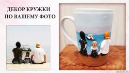 Ваше фото на чашке Подарки любимым на годовщину