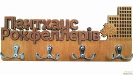 Ключниця ′Пентхаус Рокфеллерів′