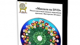 Цветочная мандала на DVD. Авторский мастеркласс от Дмитрия Рыбина.