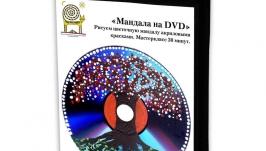 Мандала «Древо жизни». Авторская техника от Дмитрия Рыбина. Акрил на DVDCD
