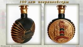 Сувенирная бутылка ′Пограничные войска′ Подарок мужчине пограничнику