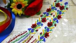 Гердан ′Украинский веночек′