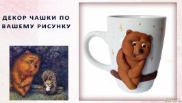 Кружка сувенирная с фигуркой медвежонка из мультфильма «Ежик в тумане»
