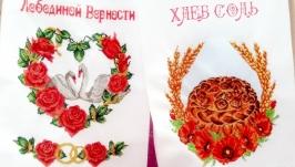 ′Рушник ′Хлеб-Соль′, ′Лебединой верности′
