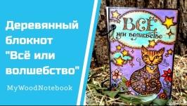 Деревянный блокнот ′Всё или Волшебство′