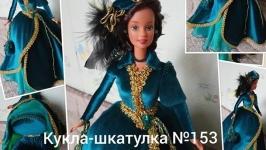 под заказ №153 Кукла шкатулка  на подарок для украшений купюрница Скарлетт