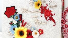 Великий весільний альбом ручної роботи в українському стилі