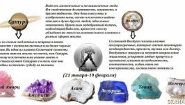 Водолей – какие камни подходят?