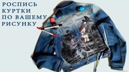 Модная женская джинсовая куртка с рисунком на спине (ручная роспись)