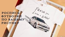 Подарок парню любителю БМВ (BMW) Футболка ручная роспись